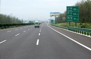 合安高速公路