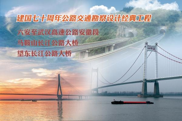 """集团""""一路两桥""""入选公路交通勘察设计经典工程"""